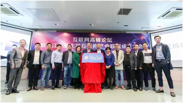 泛嘉国际出席《互联网高峰论坛暨浙江工业大学互联网产业联盟成立大会》