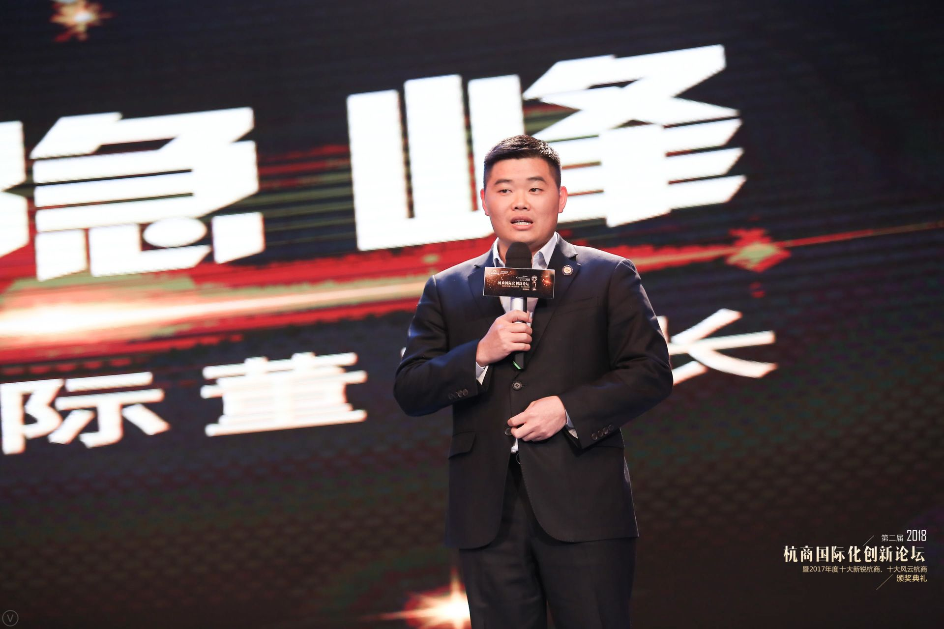 泛嘉董事长杨隐峰荣膺2017年度十大新锐杭商