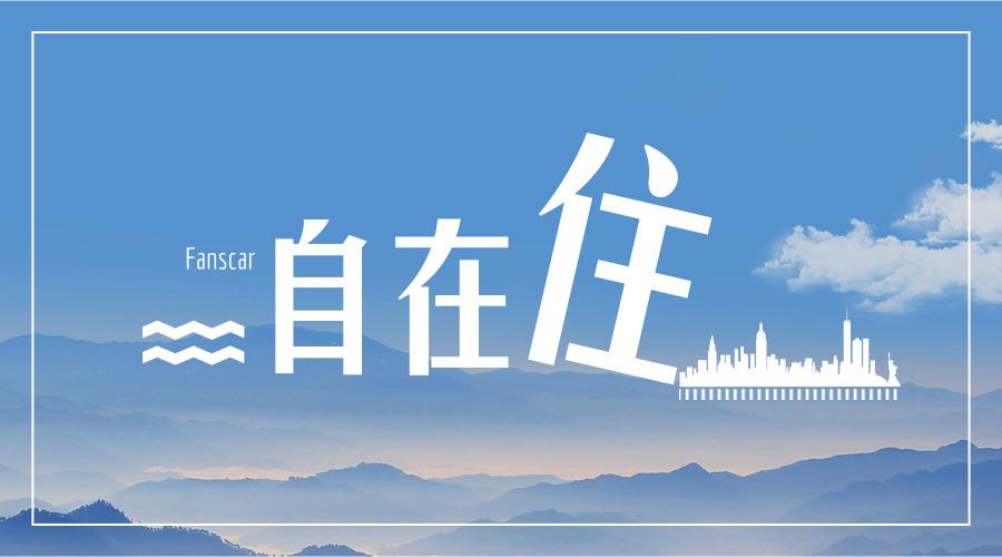 """泛嘉国际推出酒店""""自在住""""功能 让企业商旅更幸福"""