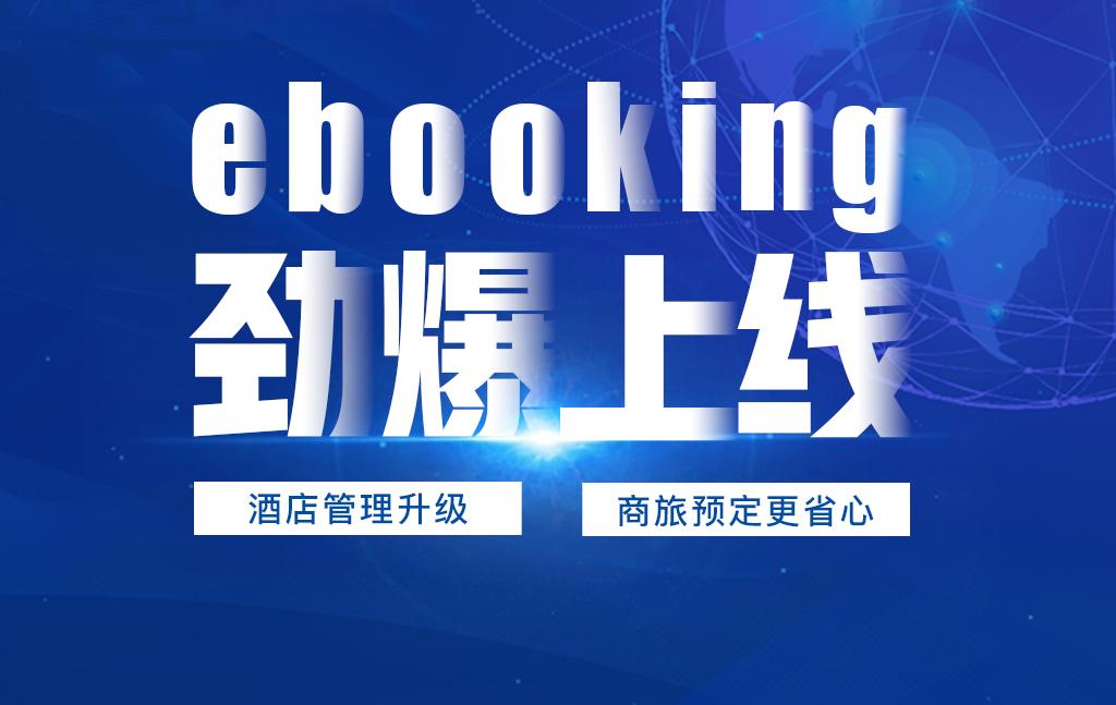 泛嘉国际推出ebooking 打造商旅人的专属酒店平台