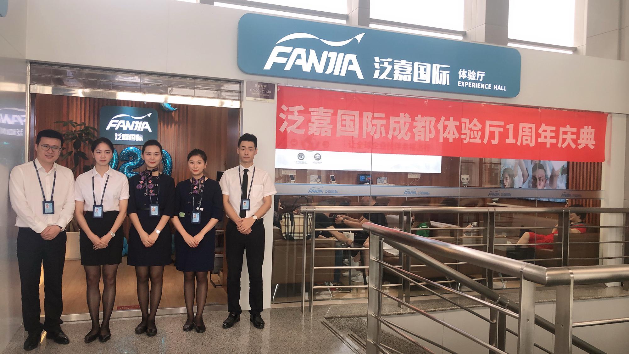 """商旅线下服务""""心""""体验 泛嘉国际机场贵宾厅成都站成立一周年"""