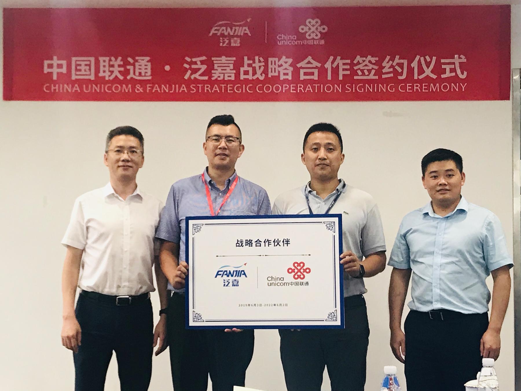 中国联通与泛嘉达成战略合作 助力企业降本增效