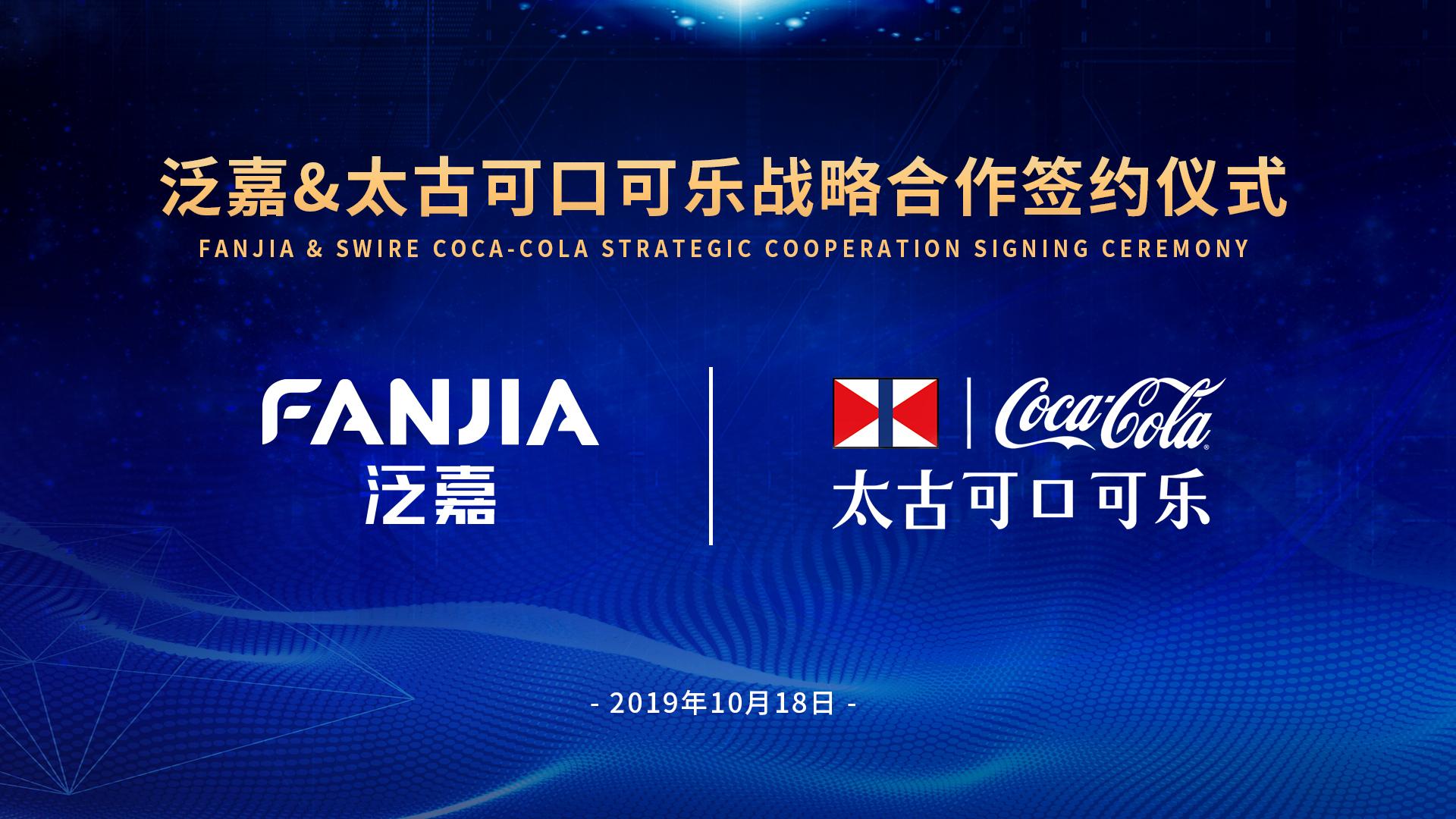 可口可乐入驻泛嘉福选平台,共创企业服务生态圈