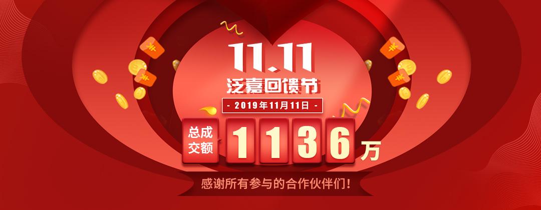 首届泛嘉企业回馈节战报出炉 11.11成交额破1136万元