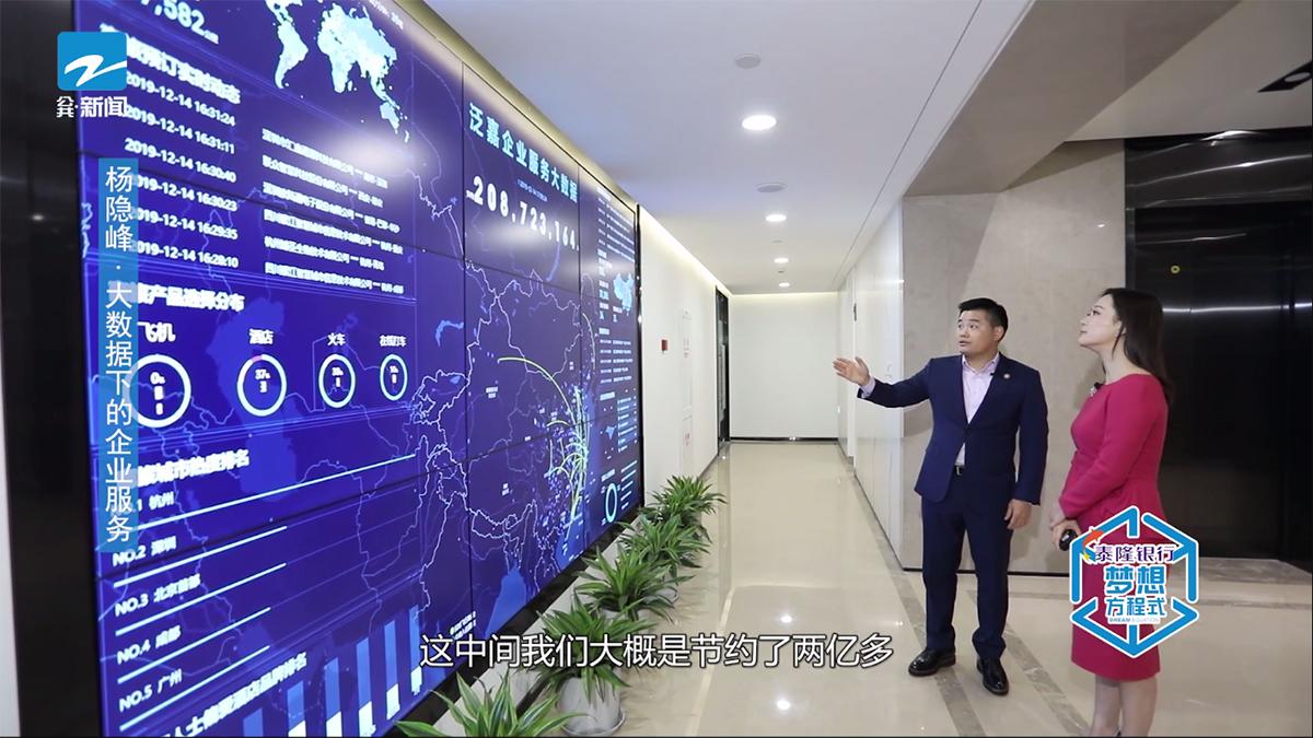 泛嘉杨隐峰做客浙江电视台 诠释十年创业之路