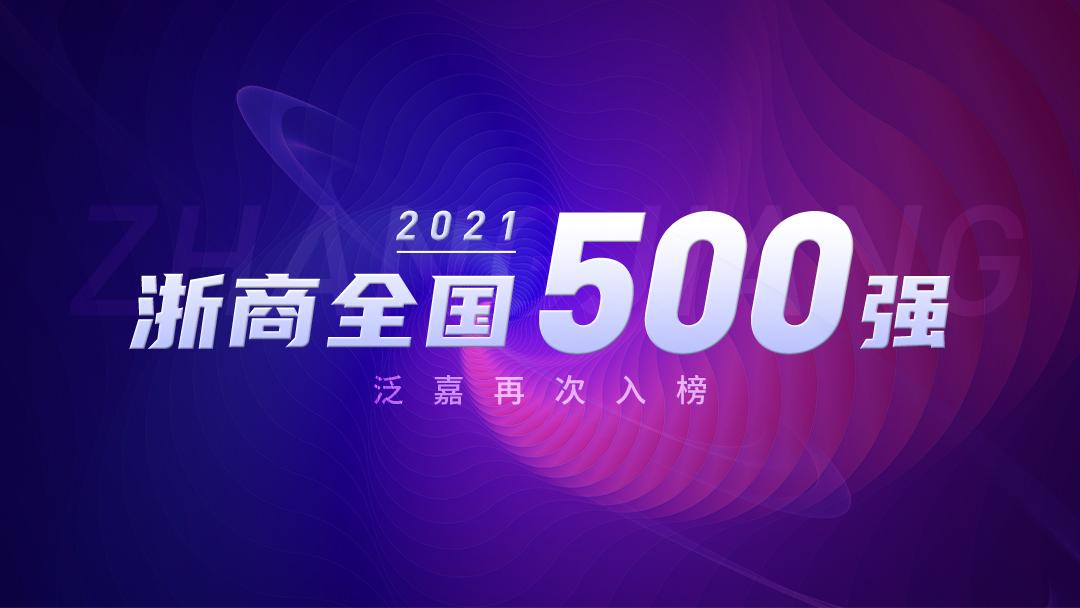 泛嘉控股再次入榜浙商全国500强